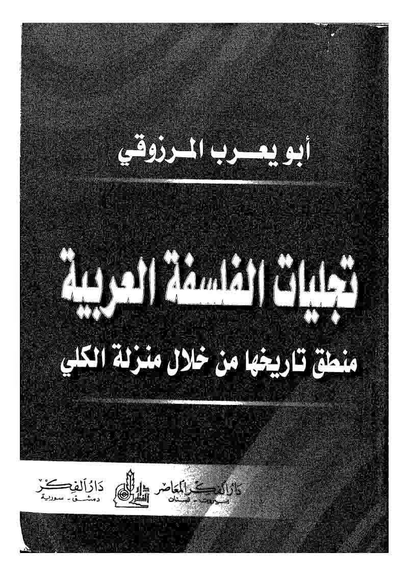 تجليات الفلسفة العربية - كتابي أنيسي
