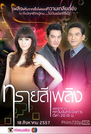 Sai See Plerng 2014 poster