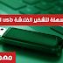 إليك برنامج إحترافي لتشفير الـ usb الخاص بك و ملفاتك !