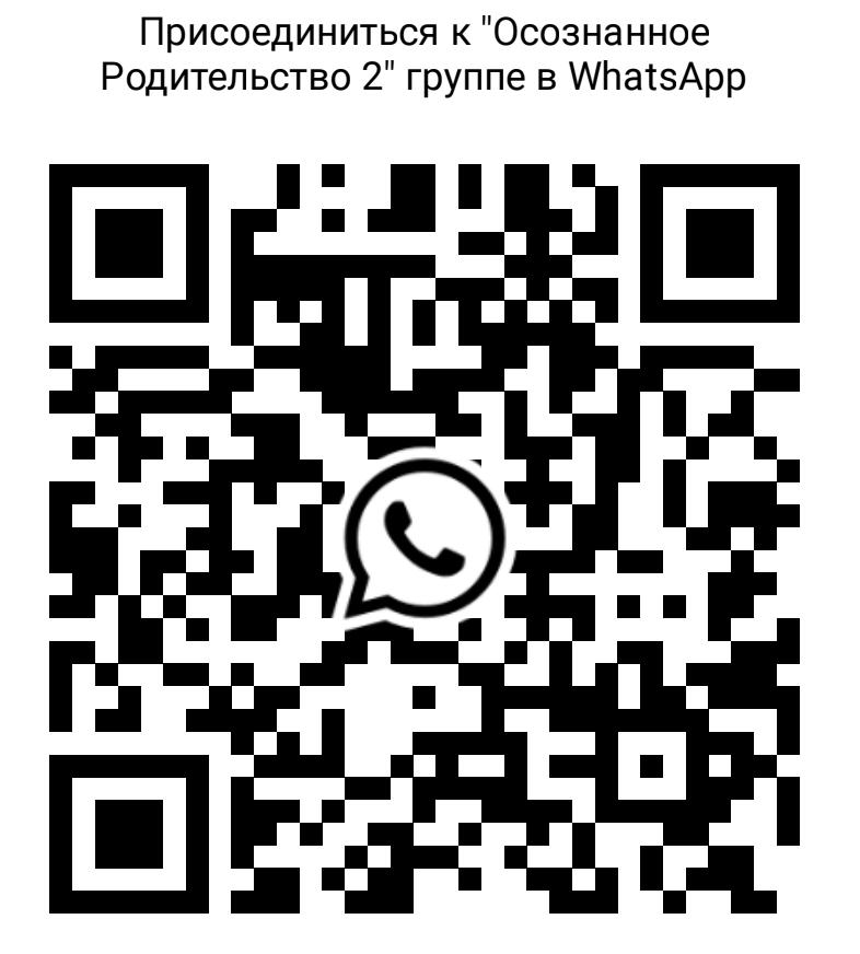 """Подписка на информационный канал """"Осознанное родительство"""""""