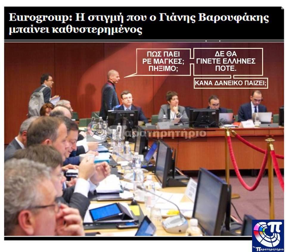 """""""Η παρέα από την Αίγινα που κυβερνάει την Ελλάδα"""" δίνει το στίγμα της """"σοβαρής"""" πολιτικής του υποταγμένου Σύριζα"""