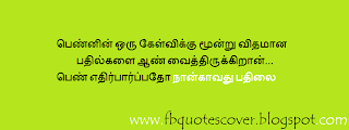 tamil funny quotes cover photos 3 funny boys pictures sri lanka fun ...