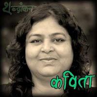 कविता राकेश kavita rakesh lekhika writer लेखिका