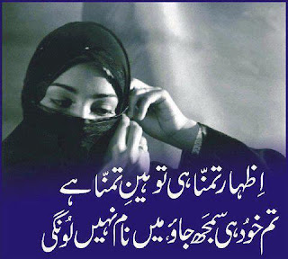 Izhar-e-Tamanna Hi Toheen-e-Tamanna hai - 2 line poetry