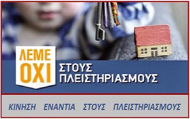 ΚΑΝΕΝΑ ΣΠΙΤΙ ΣΤΑ ΧΕΡΙΑ ΤΡΑΠΕΖΙΤΗ!
