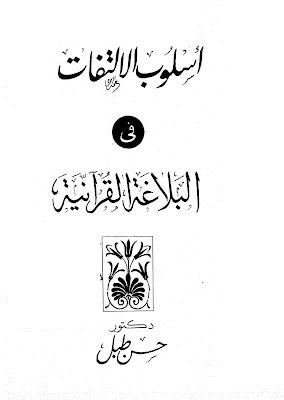 حمل كتاب أسلوب الإلتفات في البلاغة القرآنية - حسن طبل