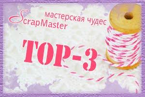 В топе с Шкатулкой-домиком)