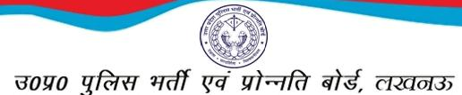 UP Police Constable Recruitment 2013