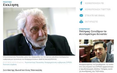 Κ. ΤΣΟΥΚΑΛΑΣ: ΙΔΙΩΤΙΚΟΠΟΙΗΣΤΕ ΒΟΥΝΑ ΝΕΡΑ ΚΑΙ ΘΑΛΑΣΣΕΣ!... Ο ΣΥΡΙΖΑ ΚΑΙ Η NESTLE?