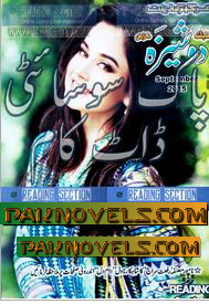 Free Download PDF Monthly Dosheeza Digest September 2015