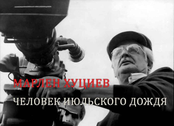 Марлен Хуциев — человек июльского дождя