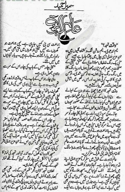 kitab dost aalam e lahoot by sumaira hameed online reading