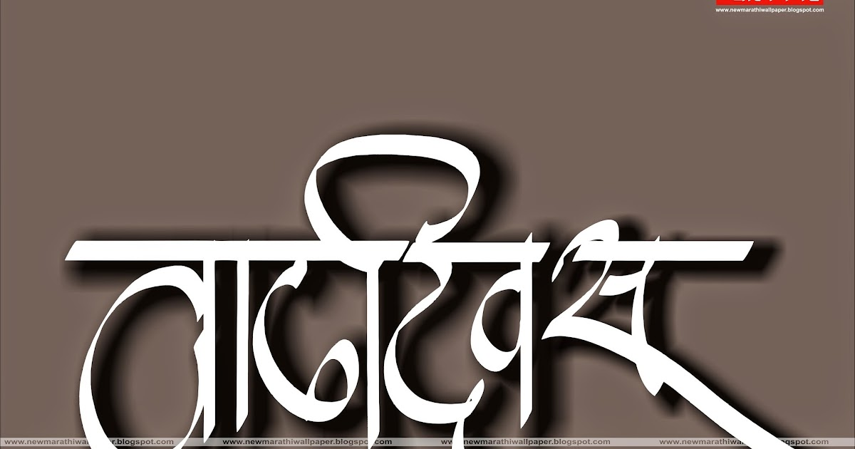 birthday new marathi wallpaper new marathi walllpaper marathi wallpaper