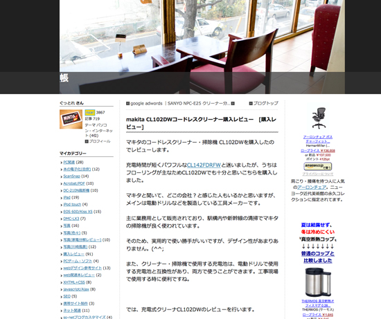 makita CL102DWコードレスクリーナー購入レビュー