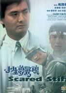 Xem Phim Ác Mộng Kinh Hồn
