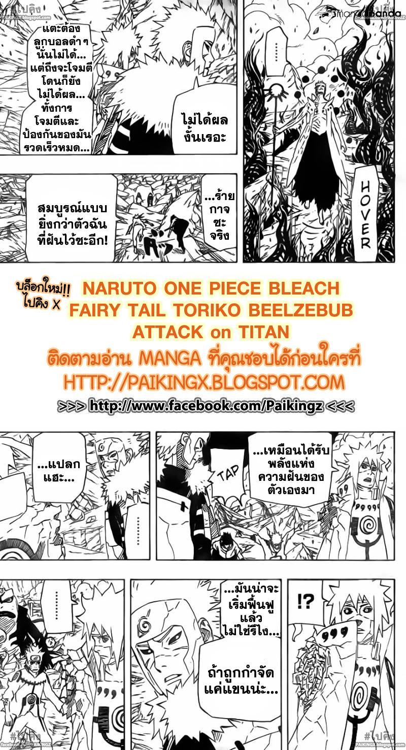 003 Naruto 642   แตกสลาย