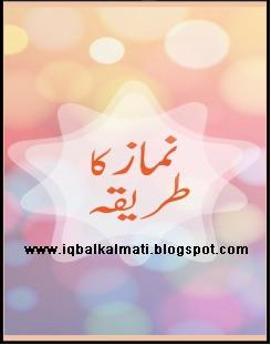Namaz Ka Tarika Urdu in PDF