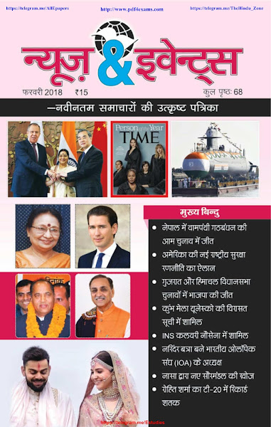 NEWS & EVENTS-HINDI-FEBRUARY 2018