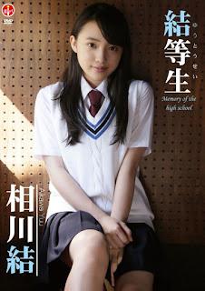 [SBVD-0174] 結等生~memory of the high school~/相川結