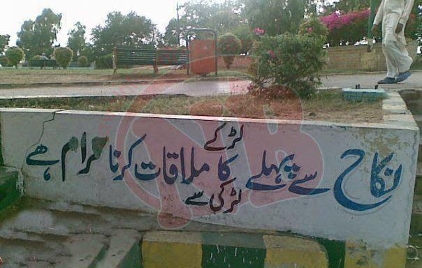 Pakistani Funny Banners (11)