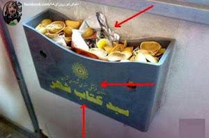 سبد کتاب شهر سازمان فرهنگی هنری شهرداری تهران!!