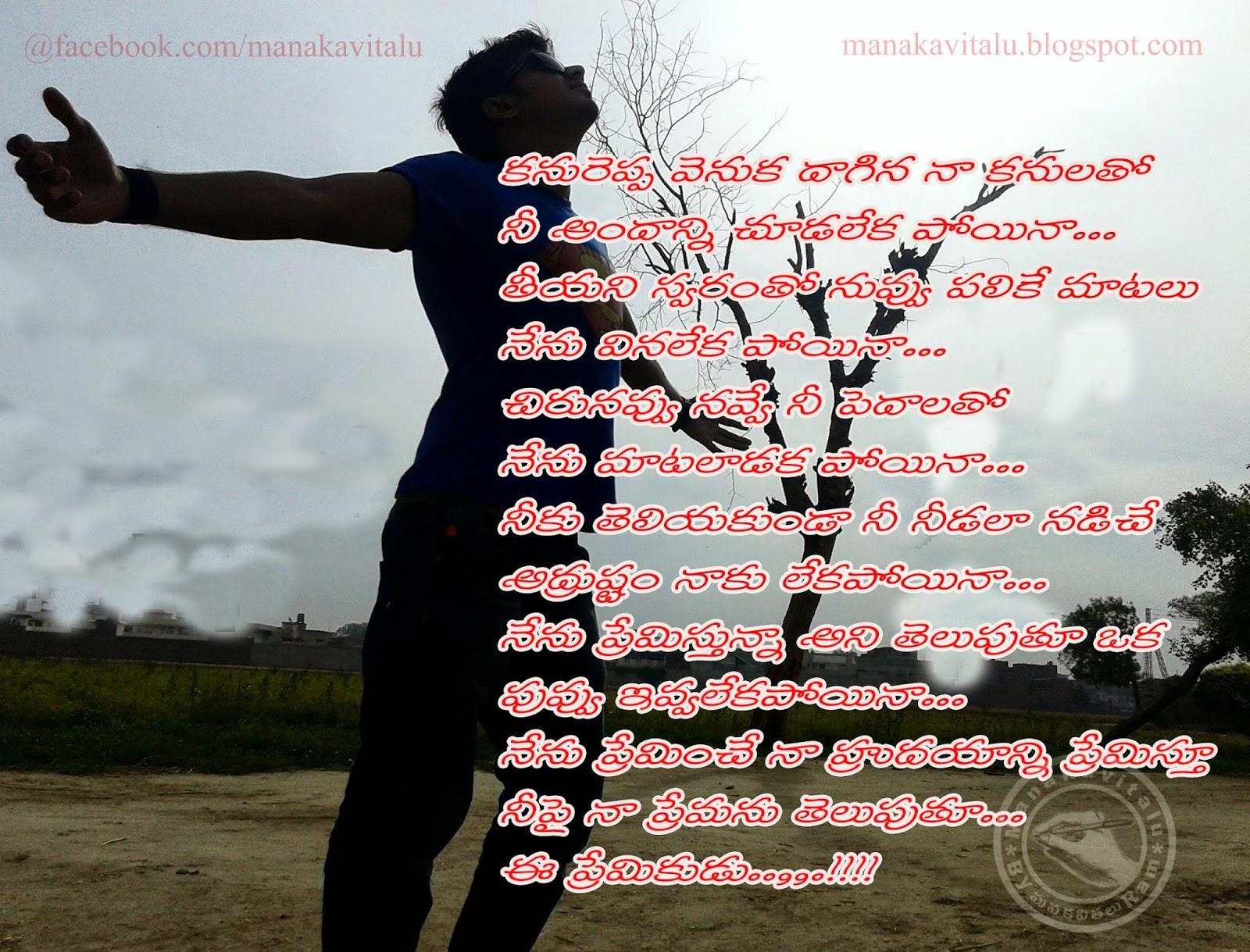 a boy love feelings image in telugu