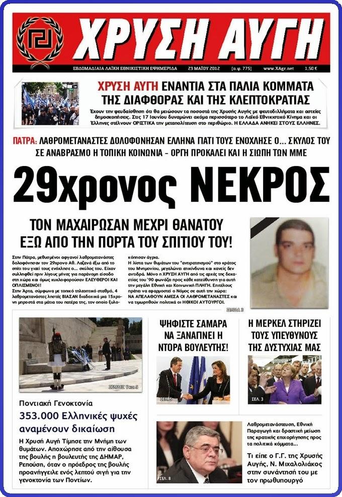 Εφημερίδα ΧΡΥΣΗ ΑΥΓΗ κάθε Τετάρτη στα περ'ιπτερα με 1,5 ευρώ