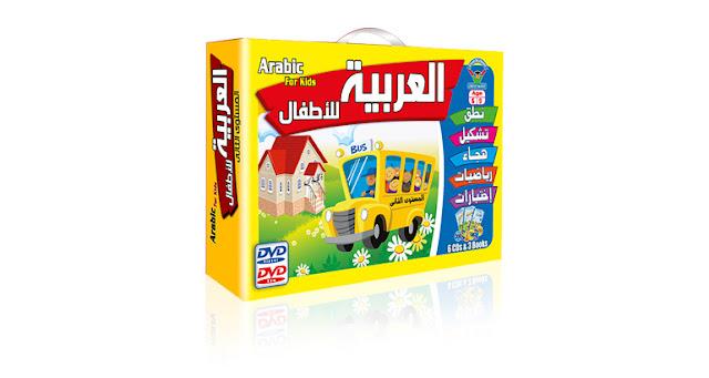 تعليم اللغة العربية للاطفال مستوى ثاني