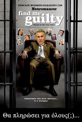 Ψωμιάδης Παναγιώτης καταδίκη καταδικαστική massmedia-gr