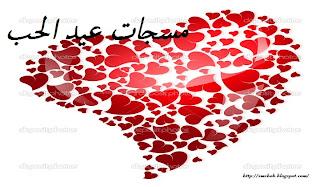 مسجات عيد الحب