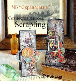 """Совместный Проект """"Scrapling""""- 3 этап. Стиль """"Американский"""""""