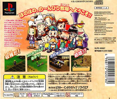 en wikipedia org wiki harvest moon back to nature screenshoot cover