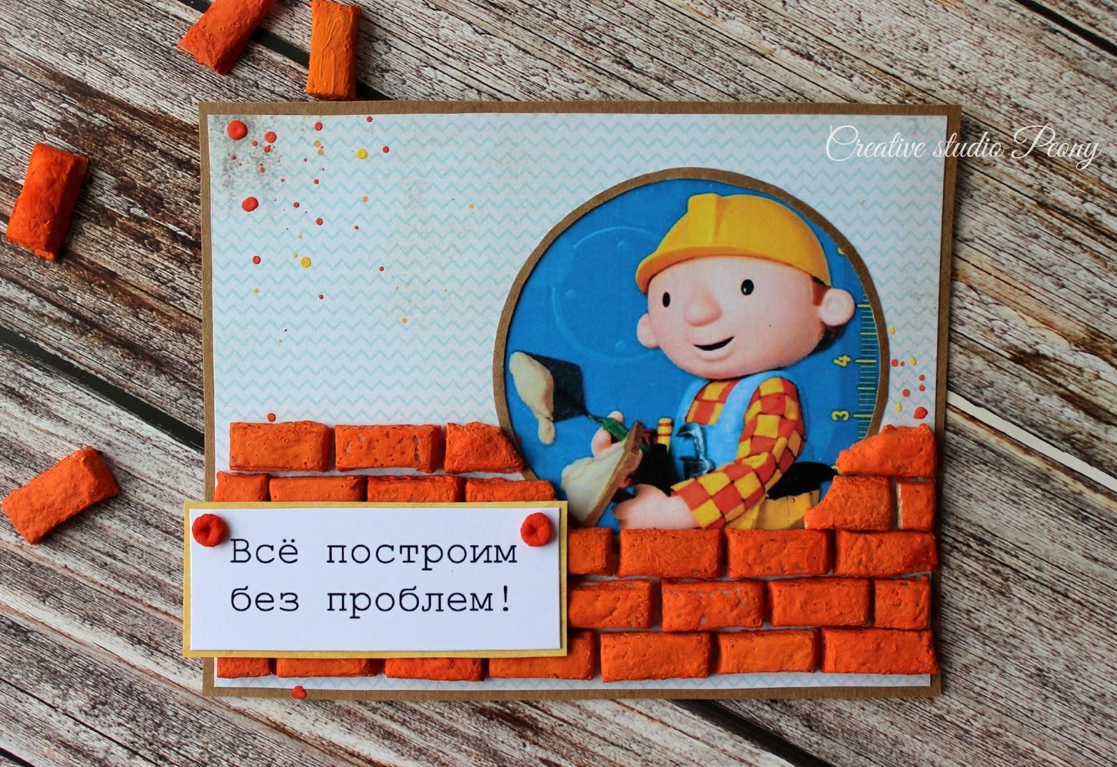 Открытка для строителя своими руками
