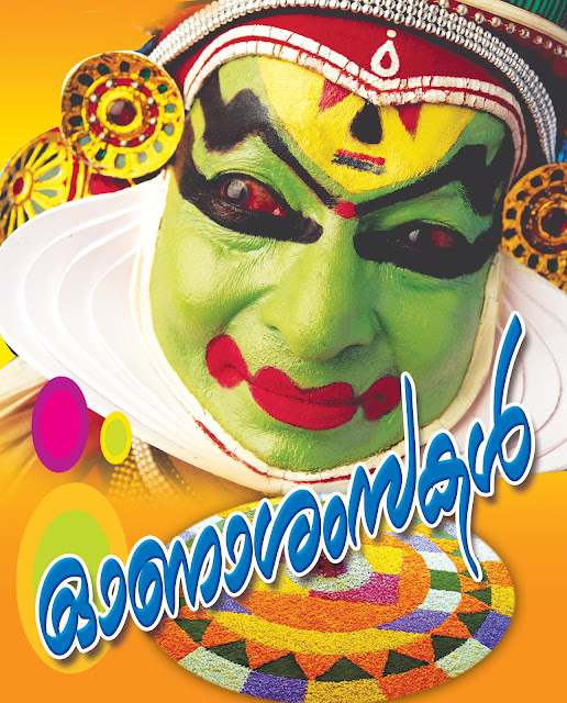 """... for """"Puthuvalsara Ashamsakal Malayalam 2015"""" – Calendar 2015"""