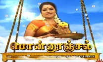 Ponnunjal, 04-08-2015, Episode 573 Mega Serial Sun Tv
