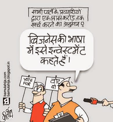 election cartoon, corruption cartoon, cartoons on politics, indian political cartoon