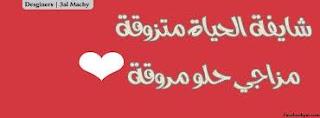 اجمل غلاف فيس بوك كوميدى معبر 2013