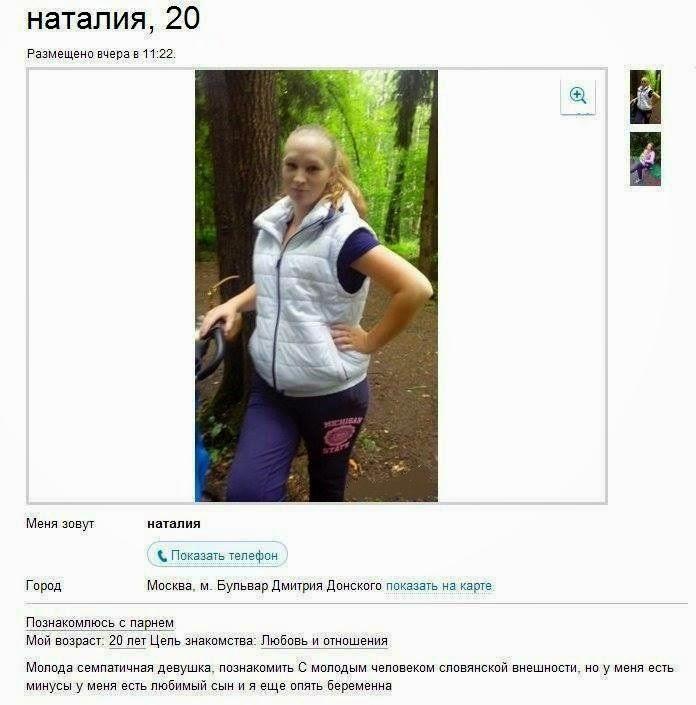 посмотреть, какие объявления о знакомстве с номерами телефонов в москве приготовить аджику