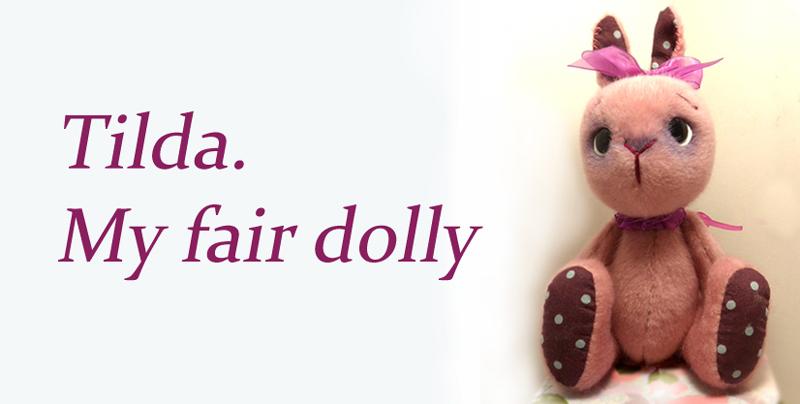 tilda. my fair dolly