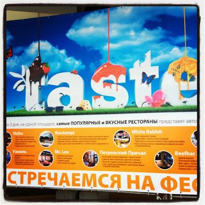 Taste of Moscow 2013 гастрономический фестиваль