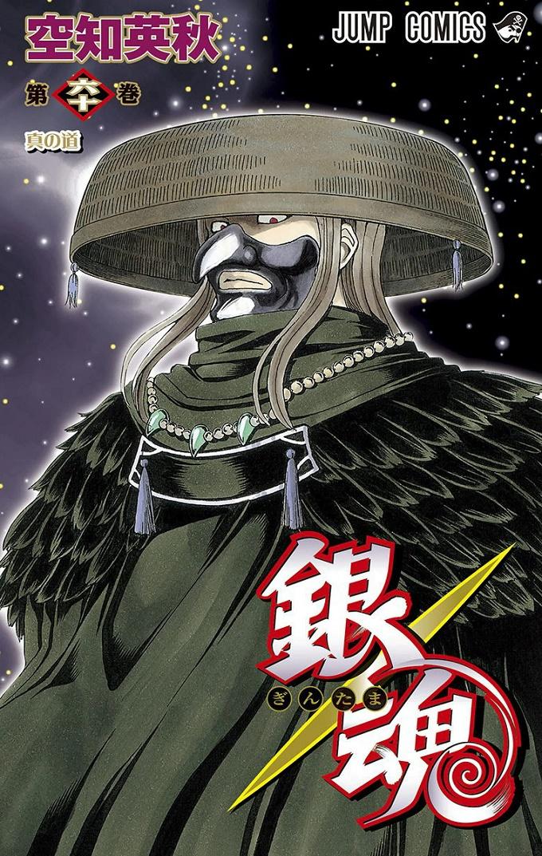 Gintama capítulo 560
