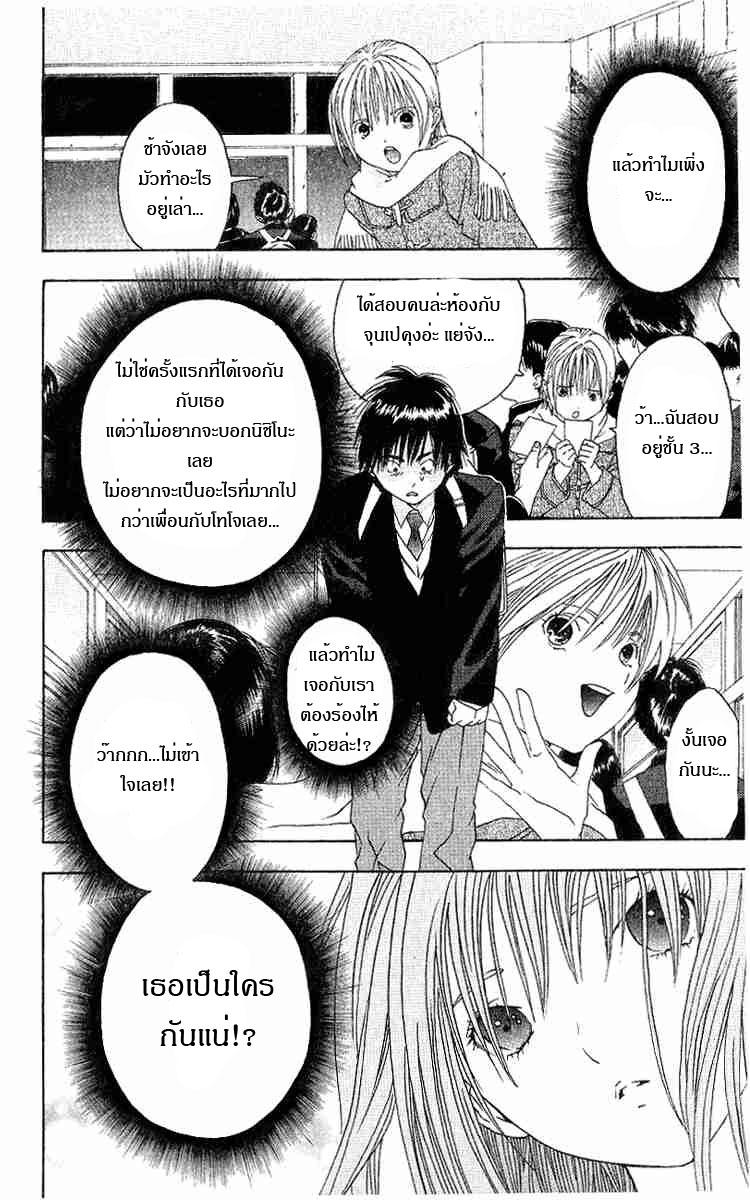 อ่านการ์ตูน Ichigo100 13 ภาพที่ 12
