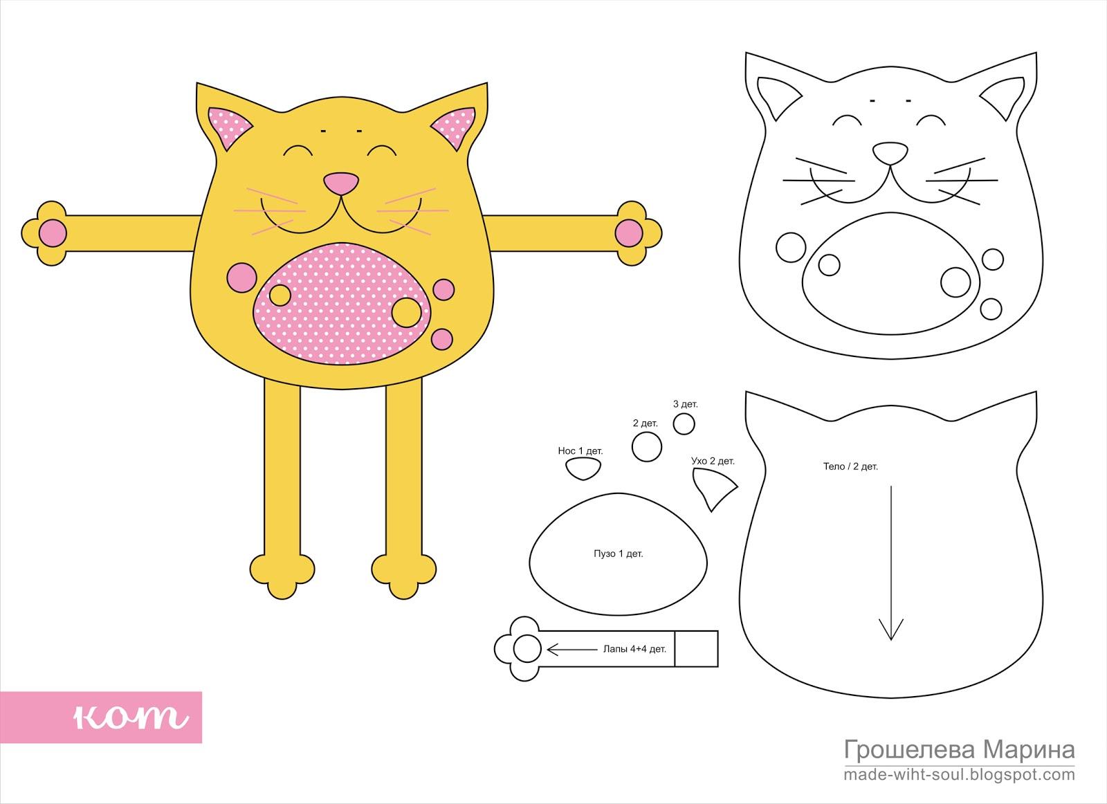 Котик из фетра своими руками схемы шаблоны