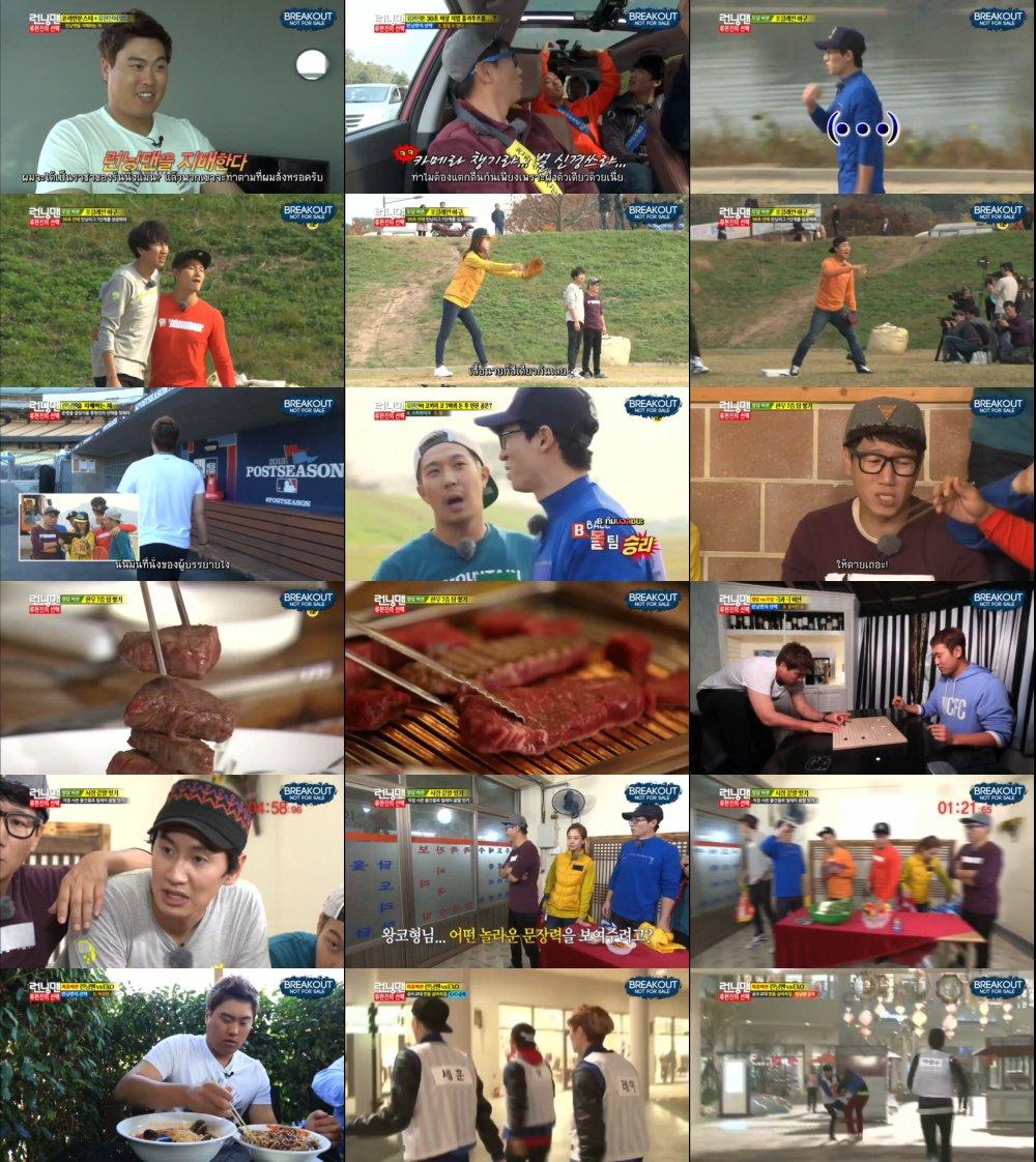 Runningman Sub Thai EP171