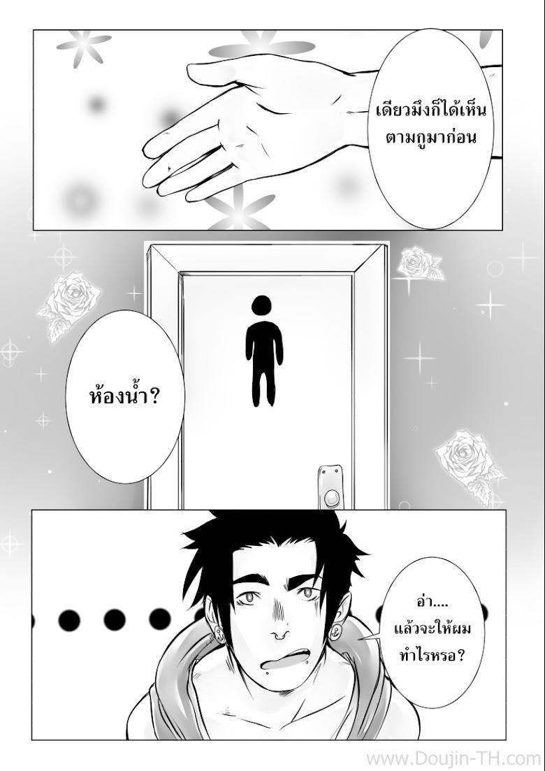 หลังจบงานเลี้ยง [เกย์] - หน้า 14