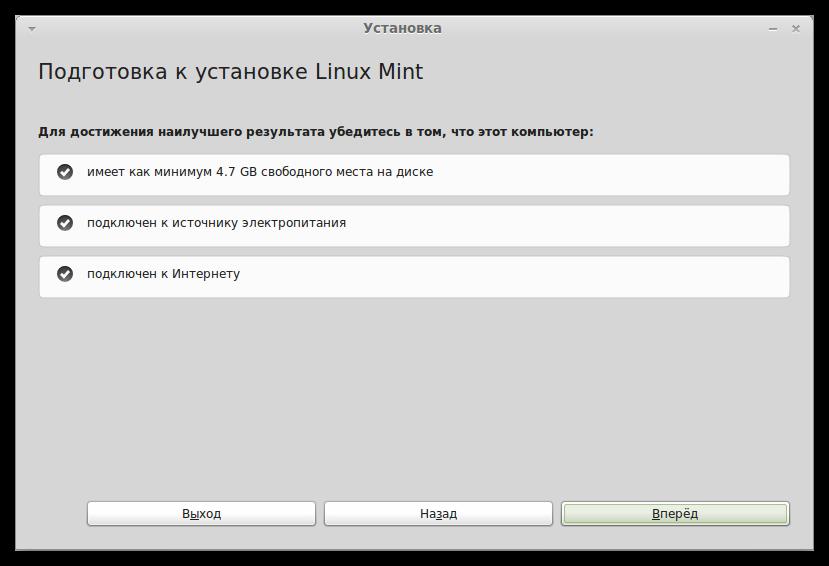 Как сделать загрузочную флешку linux mint 13
