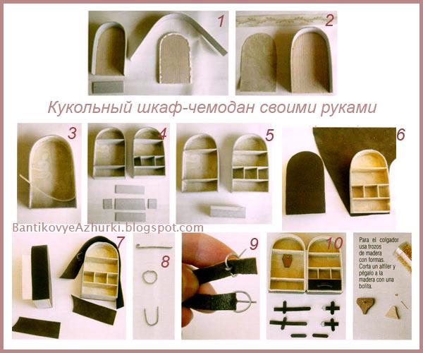как сделать кукольный шкаф-чемодан своими руками