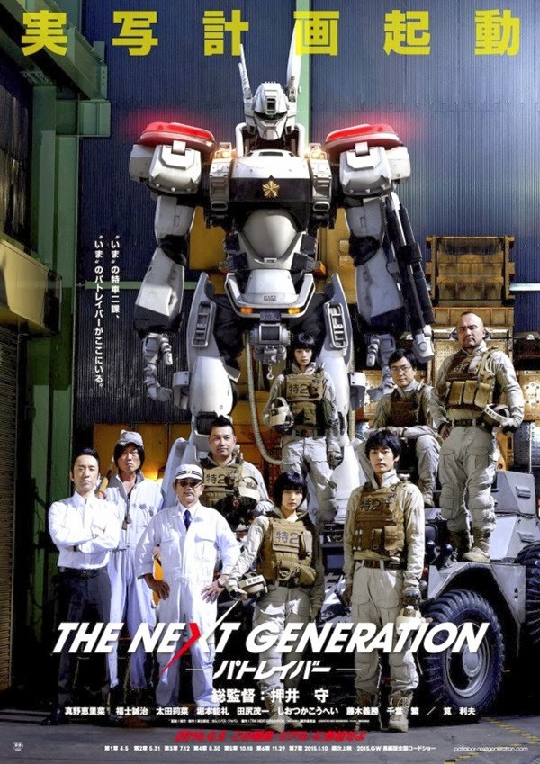patlabor the next generation film dal vivo