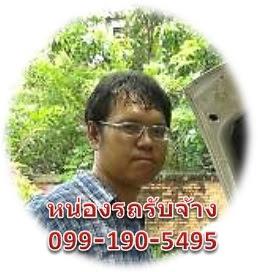 รถรับจ้าง Rodrubjang Bangkok Thailand