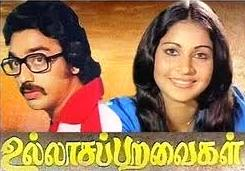 Watch Ullasa Paravaigal (1980) Tamil Movie Online